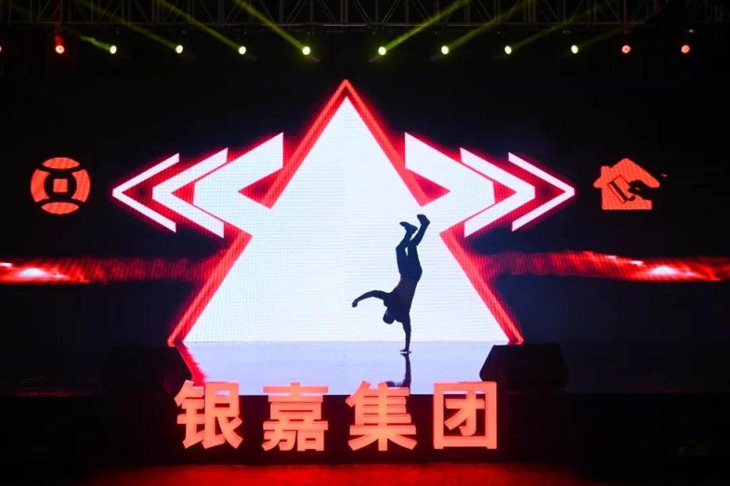 银嘉集团2020年会开场舞有梦敢为大不同
