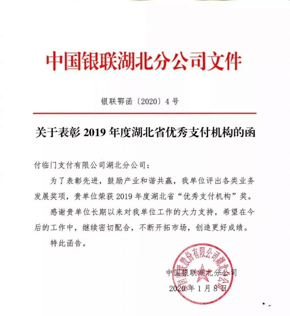 """再获表彰!付临门湖北分公司荣获2019年度湖北省""""优秀支付机构""""奖"""